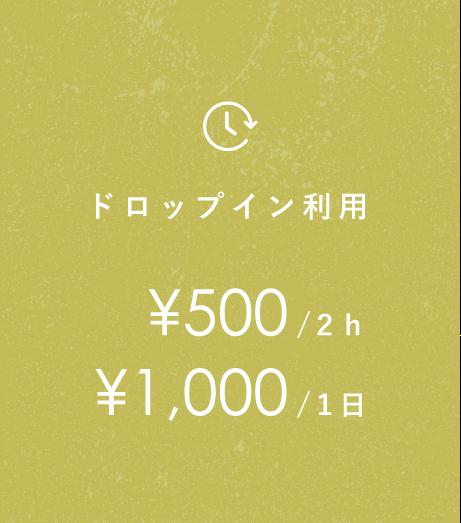 ドロップイン利用 ¥500 / 2h、¥1,000 / 1日