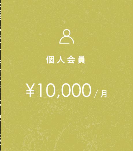 個人会員 ¥10,000 / 月