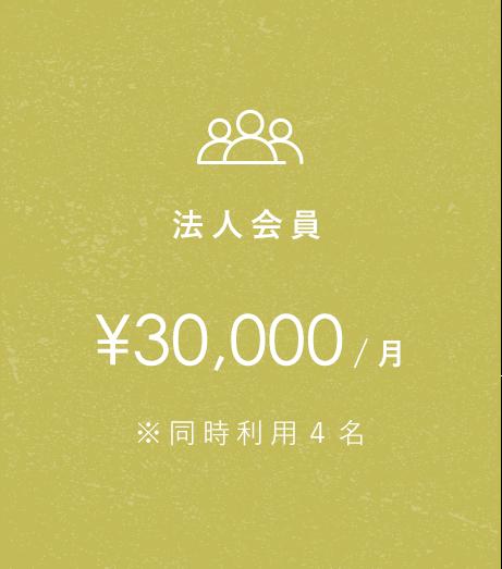 法人会員 ¥30,000 / 月 ※同時利用4名