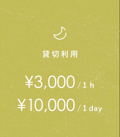 夜間貸切利用 / 1h 19:00〜21:00